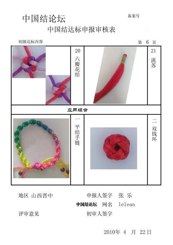 中国结论坛 lelean-初级达标申请稿件  中国绳结艺术分级达标审核 085851lmxnu27dqoygvddo