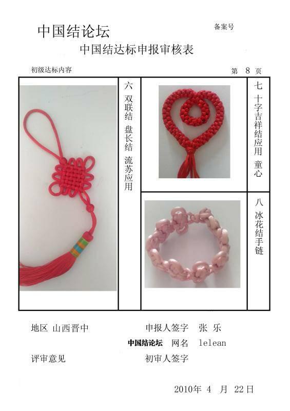 中国结论坛 lelean-初级达标申请稿件  中国绳结艺术分级达标审核 085852xiju9qtqeaeeii0i