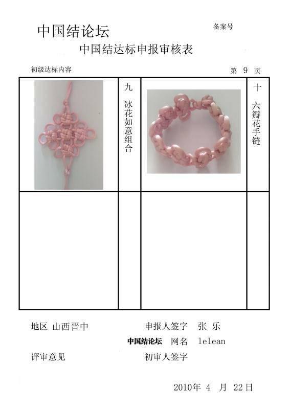 中国结论坛 lelean-初级达标申请稿件  中国绳结艺术分级达标审核 085853f3thjjg3t629t2is