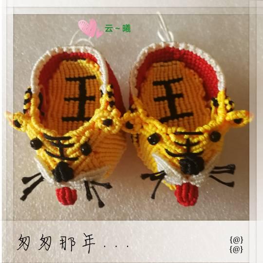 中国结论坛 虎头鞋—童年的记忆 什么生肖不能穿虎头鞋,奶奶的虎头鞋作文,虎头帽虎头鞋禁忌,描写虎头鞋,女宝宝能穿虎头鞋吗 作品展示 132149k8j5it8r5e8rjkk6
