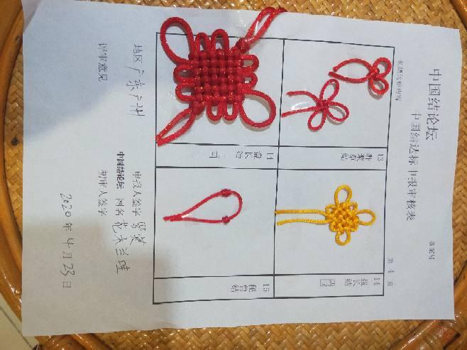 中国结论坛 花木兰哇的初级申请提交  中国绳结艺术分级达标审核 225146hp6woh5pe0zw1qh6