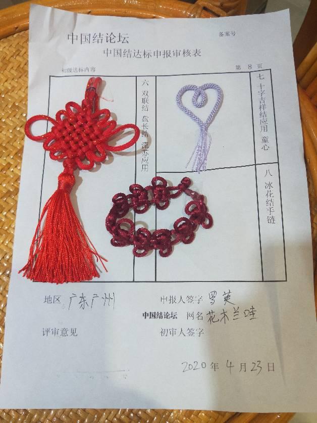 中国结论坛 花木兰哇的初级申请提交  中国绳结艺术分级达标审核 225153dq87or8scys08oou