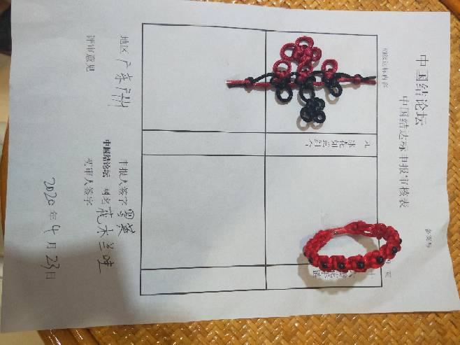 中国结论坛 花木兰哇的初级申请提交  中国绳结艺术分级达标审核 225155o9pzme007rhrbbzf