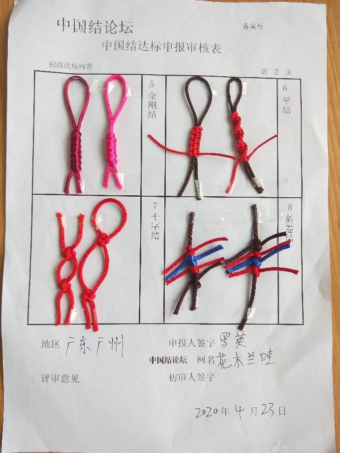 中国结论坛   中国绳结艺术分级达标审核 160623h98b4yd8x7vqhldx