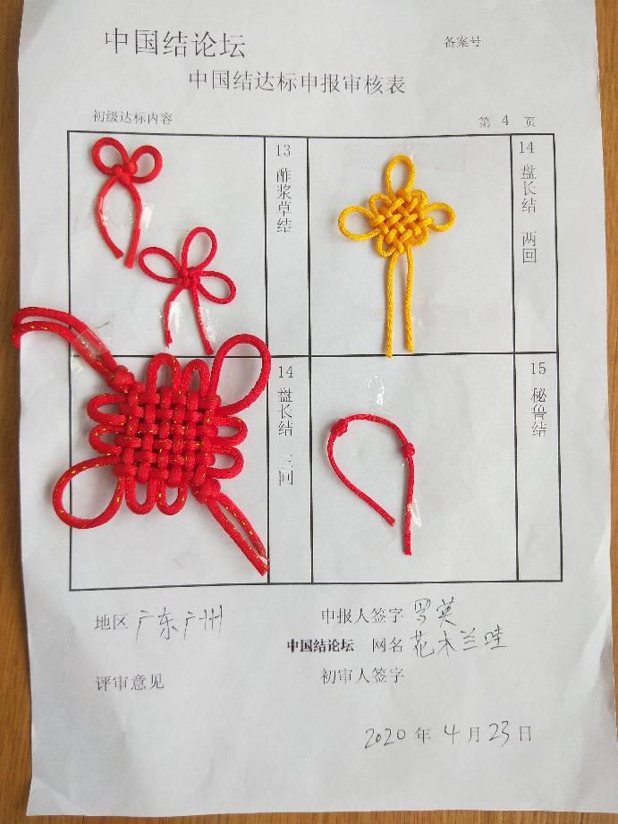 中国结论坛   中国绳结艺术分级达标审核 160625abhfcaqhhan4bfh2
