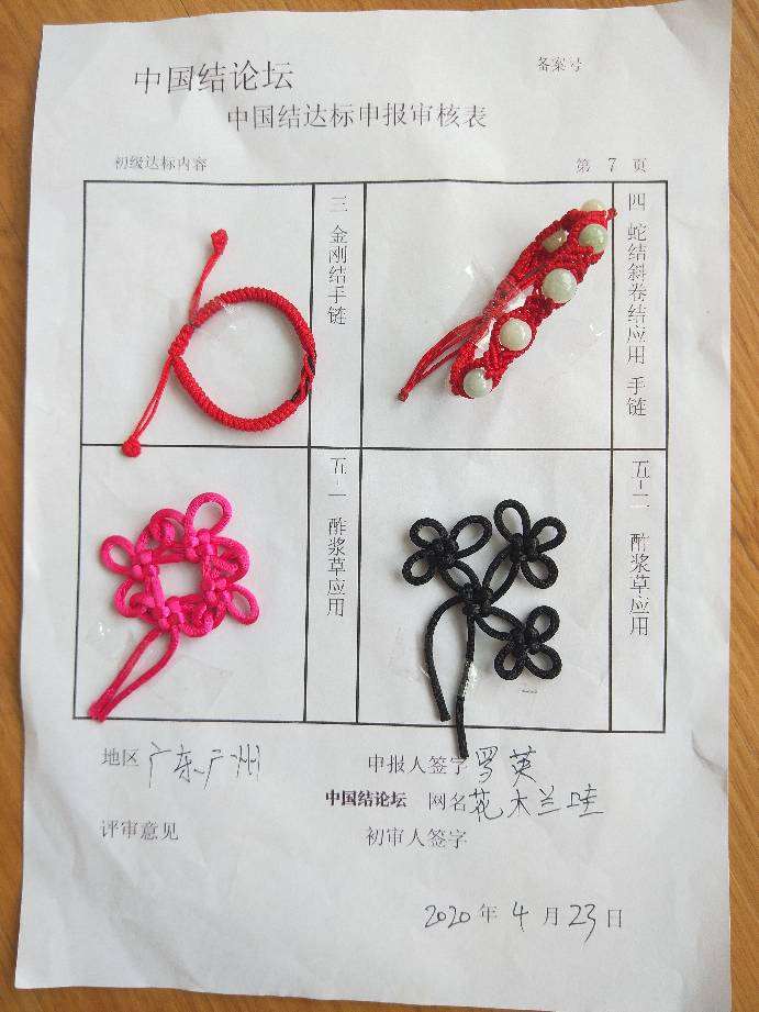 中国结论坛   中国绳结艺术分级达标审核 160627h5kzciogcvknkacv