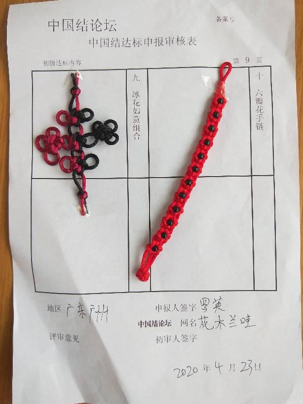 中国结论坛   中国绳结艺术分级达标审核 160628tfmfslscm77ls1s1