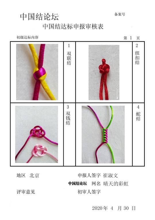 中国结论坛   中国绳结艺术分级达标审核 150016d1v59vx3nnzxnxx3