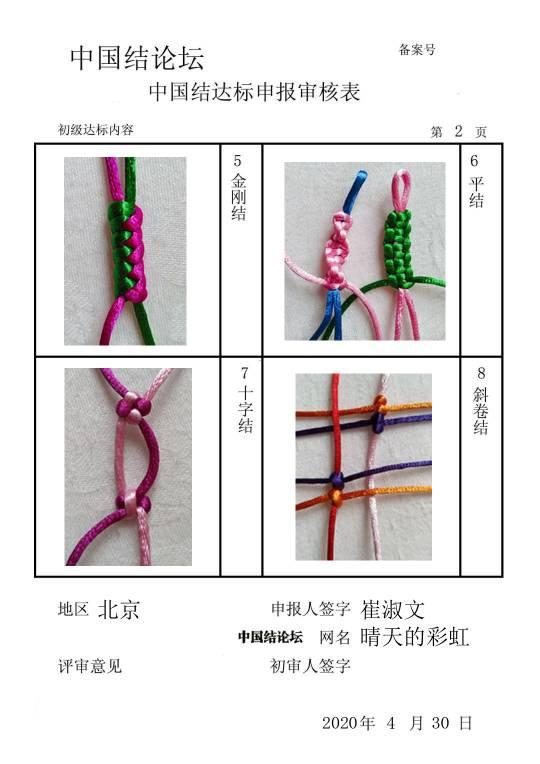 中国结论坛   中国绳结艺术分级达标审核 150016t77yqb7p076klam6