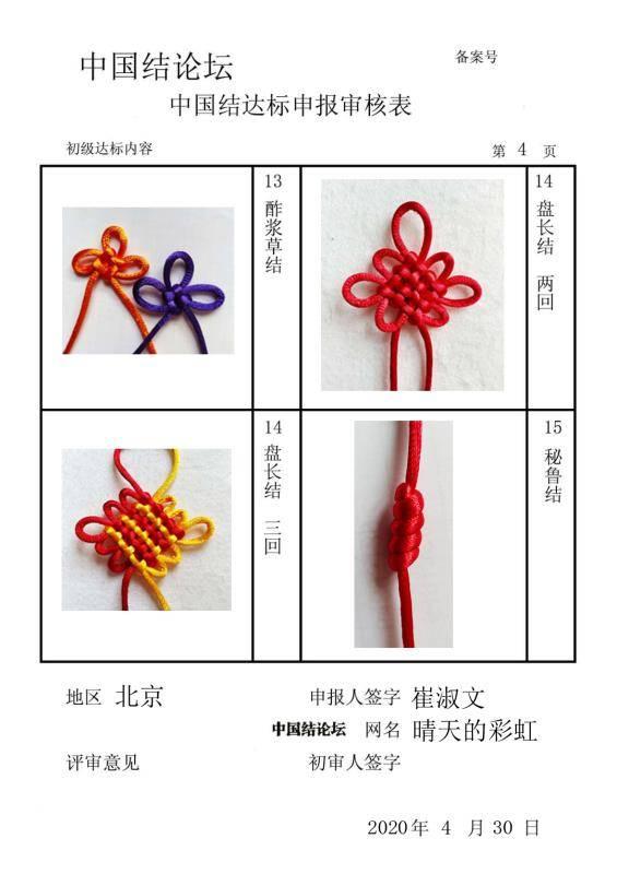 中国结论坛   中国绳结艺术分级达标审核 150017o2s5qril00a3lrmz