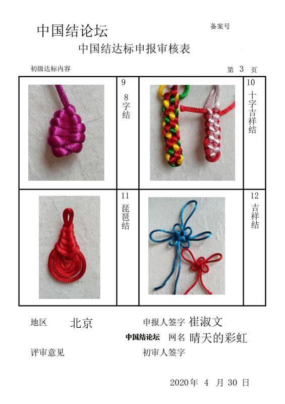 中国结论坛   中国绳结艺术分级达标审核 150017usfw27kfc0xfhbku
