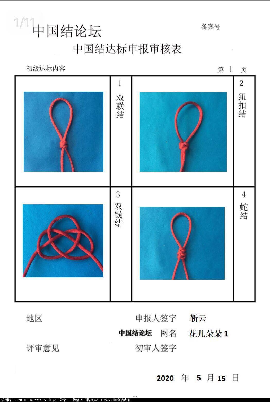 中国结论坛 花儿朵朵1-初级达标申请稿件  中国绳结艺术分级达标审核 222206svpf4x84jylyvfvi