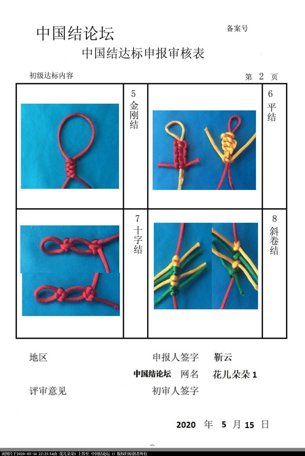 中国结论坛 花儿朵朵1-初级达标申请稿件  中国绳结艺术分级达标审核 222248isjg00118xab180g