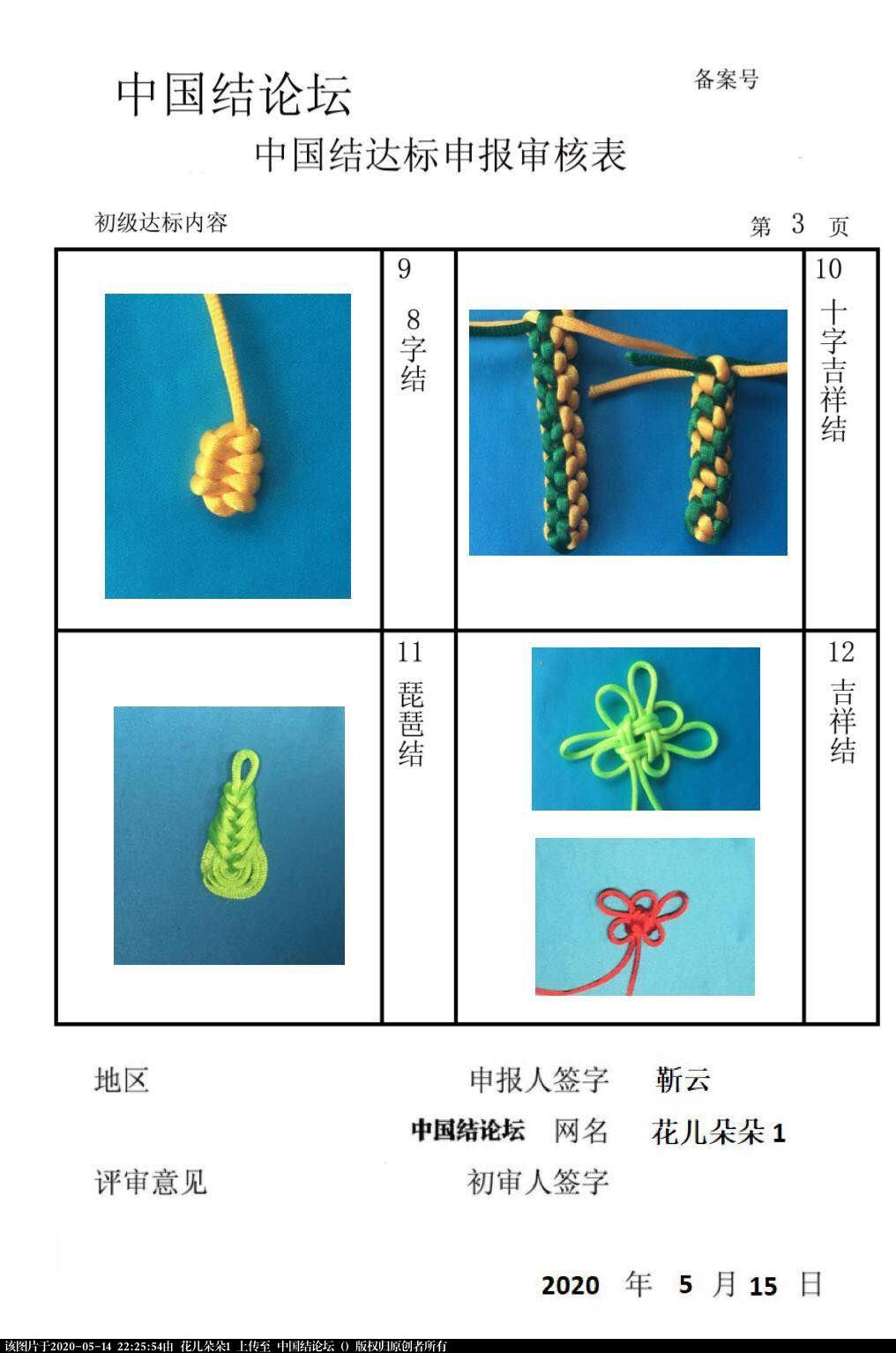 中国结论坛 花儿朵朵1-初级达标申请稿件  中国绳结艺术分级达标审核 222336usl3dkhl9alsle4l