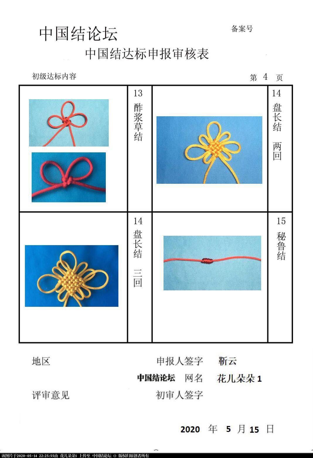 中国结论坛 花儿朵朵1-初级达标申请稿件  中国绳结艺术分级达标审核 222357upyvpvzirwjqv4qr