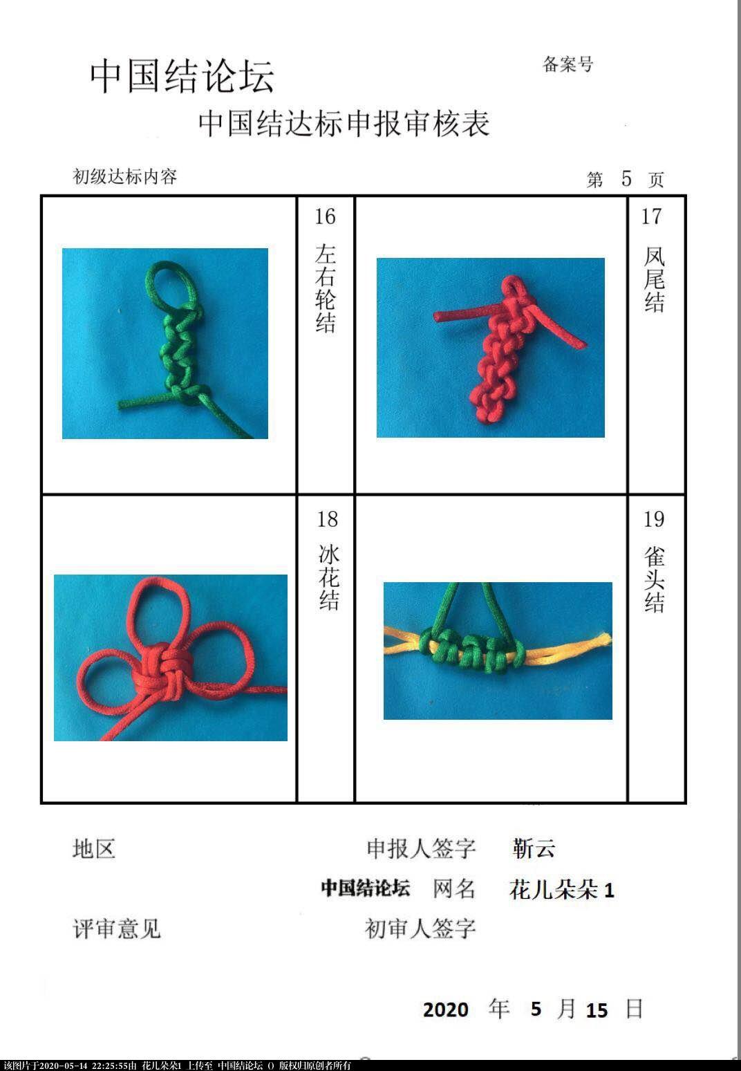 中国结论坛 花儿朵朵1-初级达标申请稿件  中国绳结艺术分级达标审核 222416hw20b8uteth8p23z