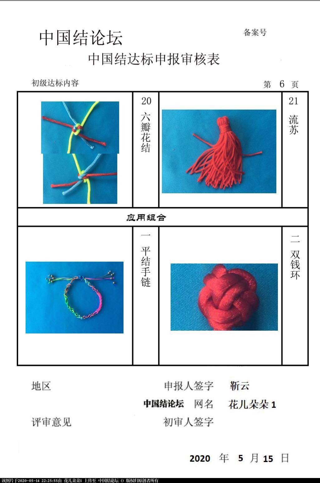 中国结论坛 花儿朵朵1-初级达标申请稿件  中国绳结艺术分级达标审核 222435v5oppxv36a4xaaal
