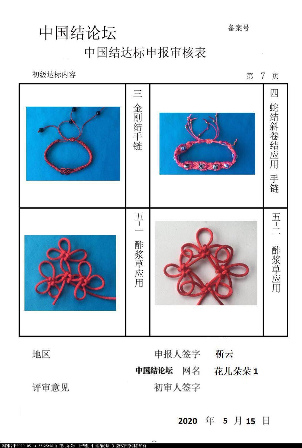 中国结论坛 花儿朵朵1-初级达标申请稿件  中国绳结艺术分级达标审核 222509extlaxmalakzte0l