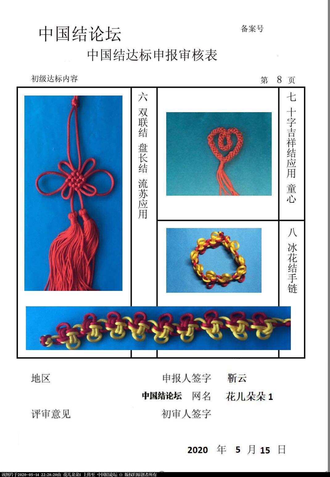 中国结论坛 花儿朵朵1-初级达标申请稿件  中国绳结艺术分级达标审核 222801qzpxy0txo0rrvdt7