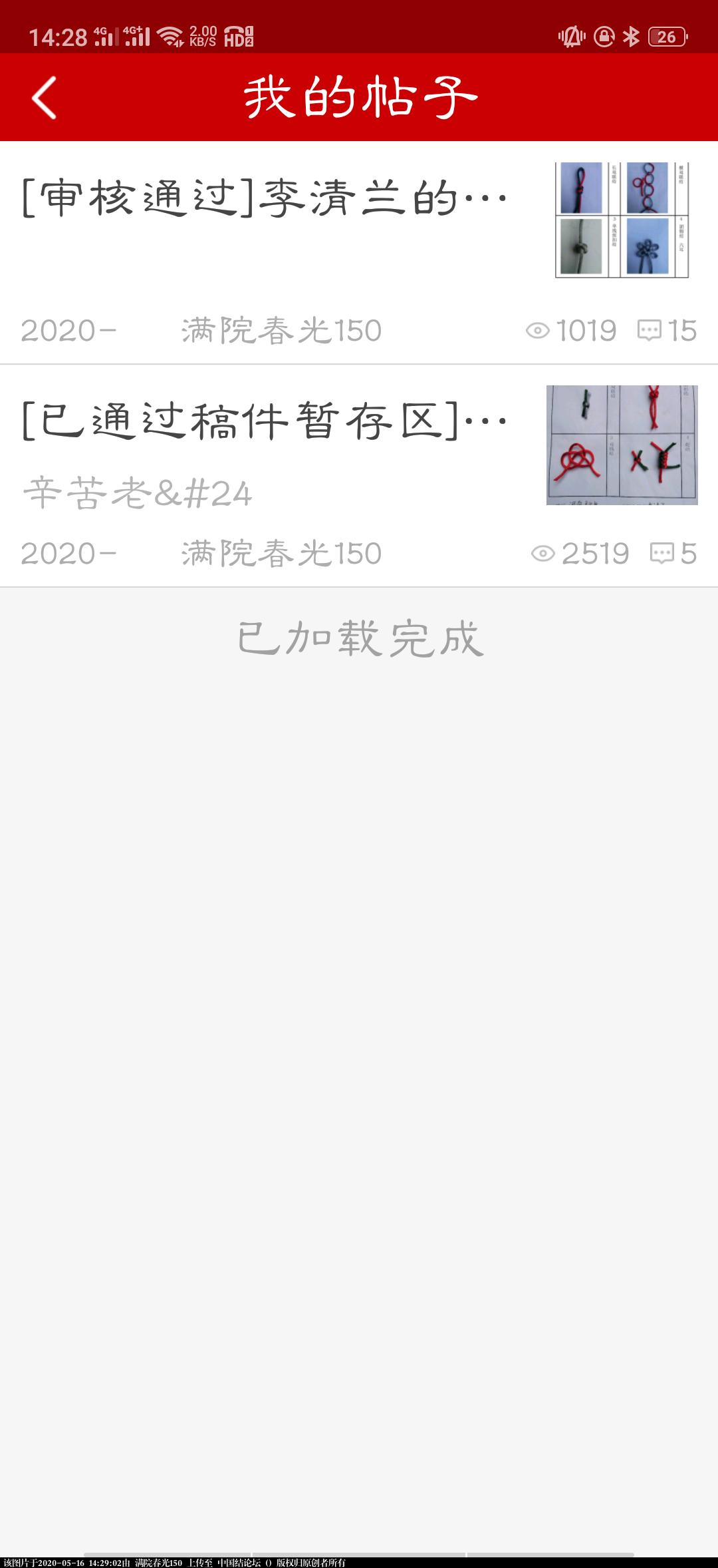 中国结论坛   中国绳结艺术分级达标审核 142845xccjki9tlvuucclk