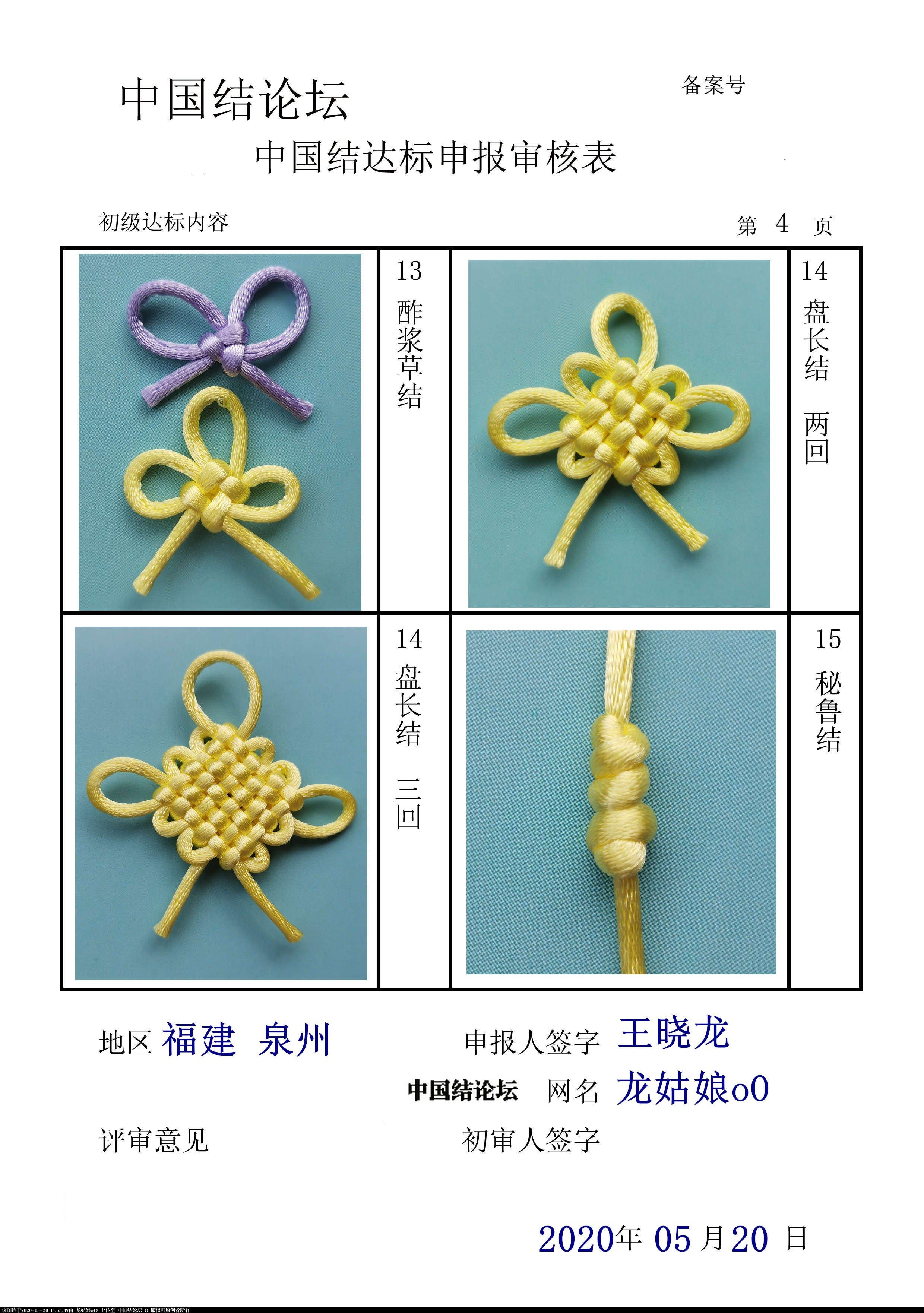 中国结论坛 龙姑娘oO--初级达标申请稿件  中国绳结艺术分级达标审核 145207oa09ktxkd47nii2t