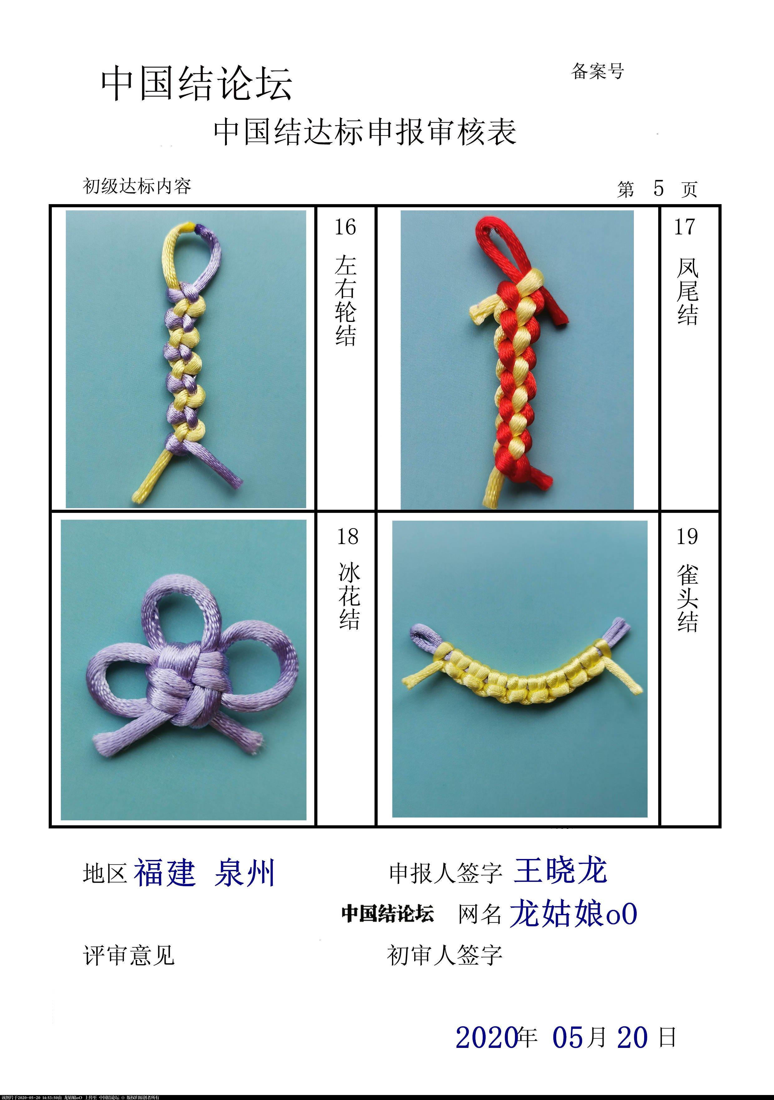 中国结论坛 龙姑娘oO--初级达标申请稿件  中国绳结艺术分级达标审核 145211a09qx9xo4zcizfbq