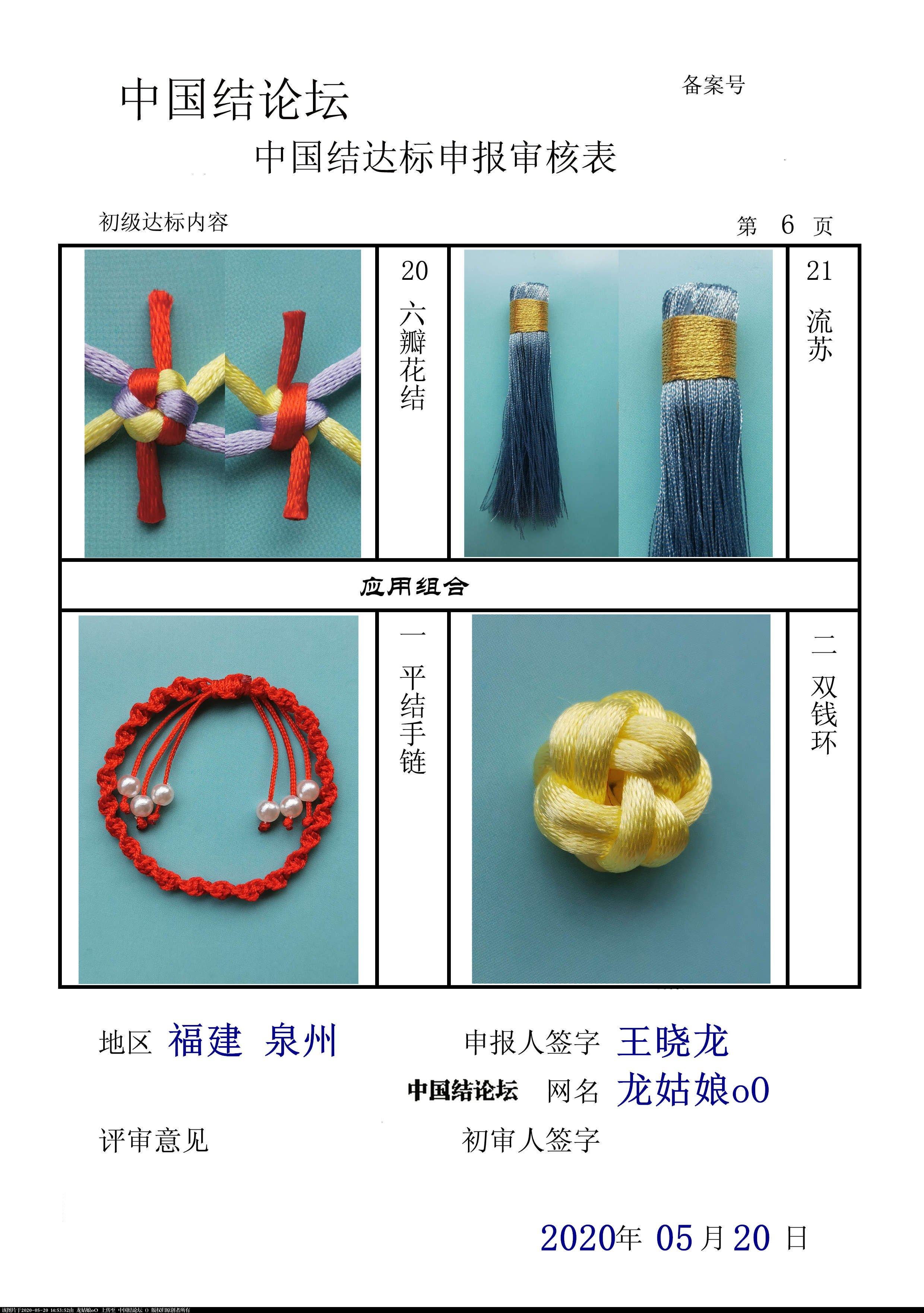 中国结论坛 龙姑娘oO--初级达标申请稿件  中国绳结艺术分级达标审核 145215h5r2ggg522222g1o