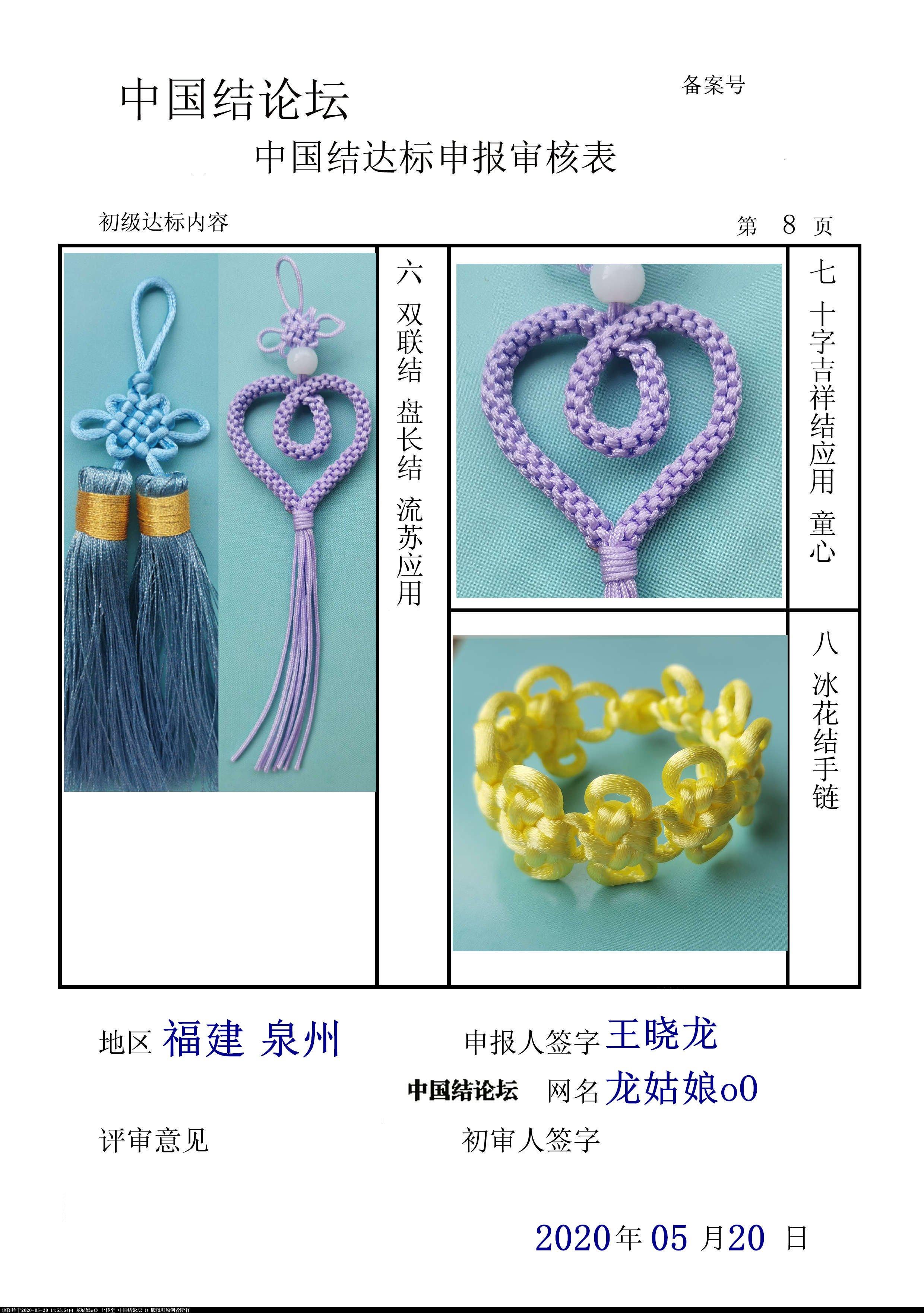 中国结论坛 龙姑娘oO--初级达标申请稿件  中国绳结艺术分级达标审核 145222f63uz7qeks4kbukt