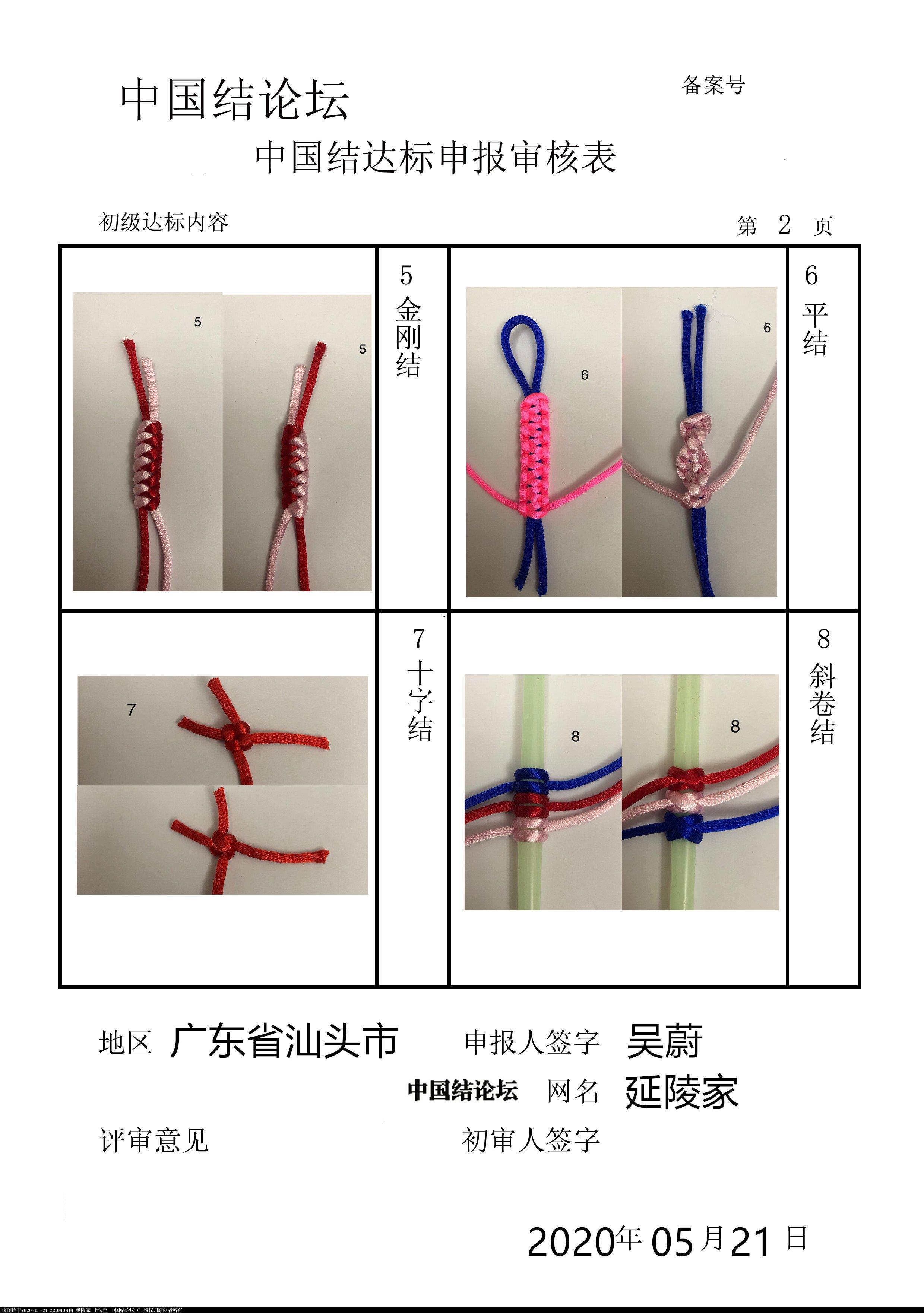 中国结论坛   中国绳结艺术分级达标审核 220334aslw6lv81ls0glwf