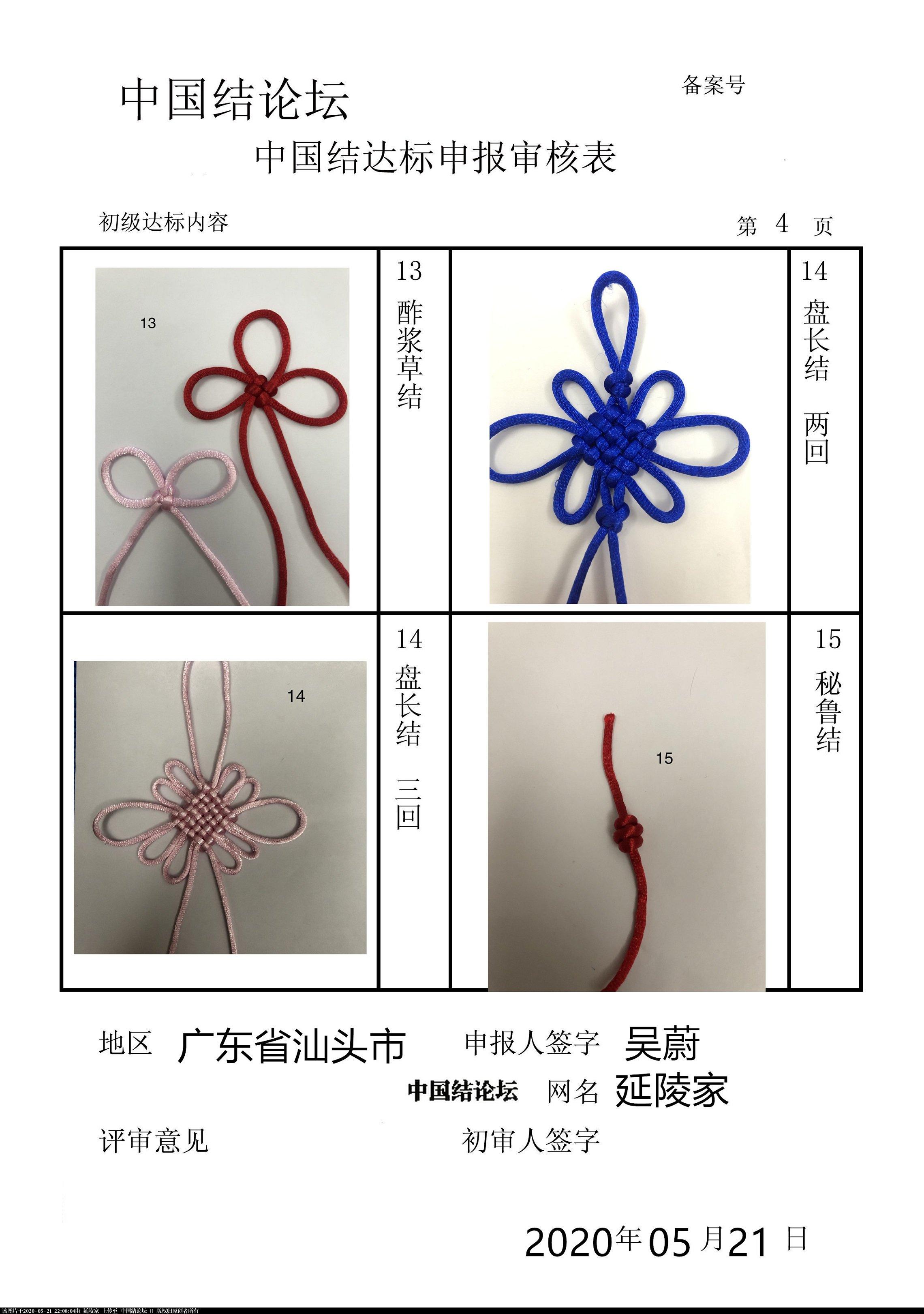 中国结论坛   中国绳结艺术分级达标审核 220617jihi4unjsievskfz