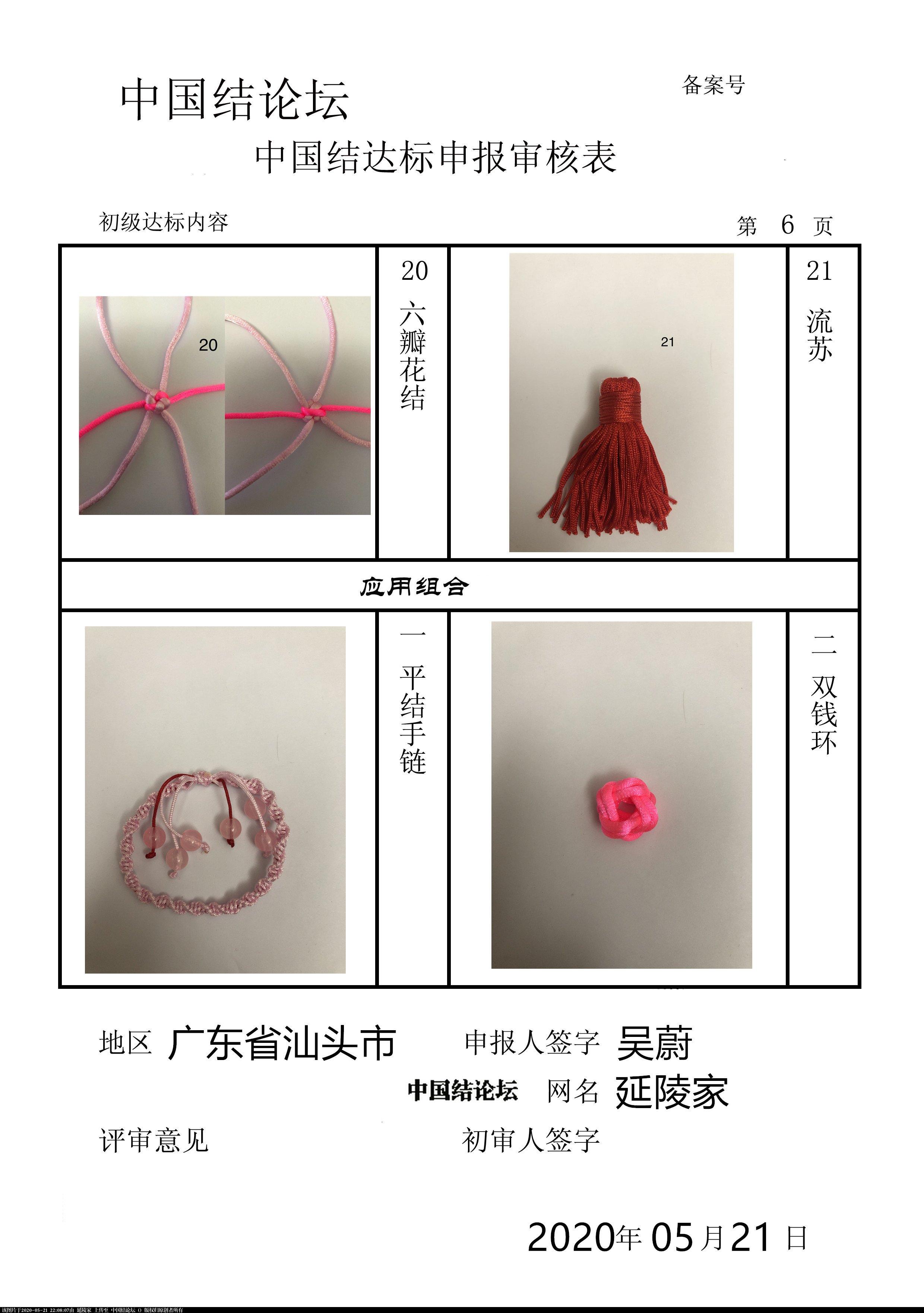 中国结论坛   中国绳结艺术分级达标审核 220628krcp5ktdjdvzw29v