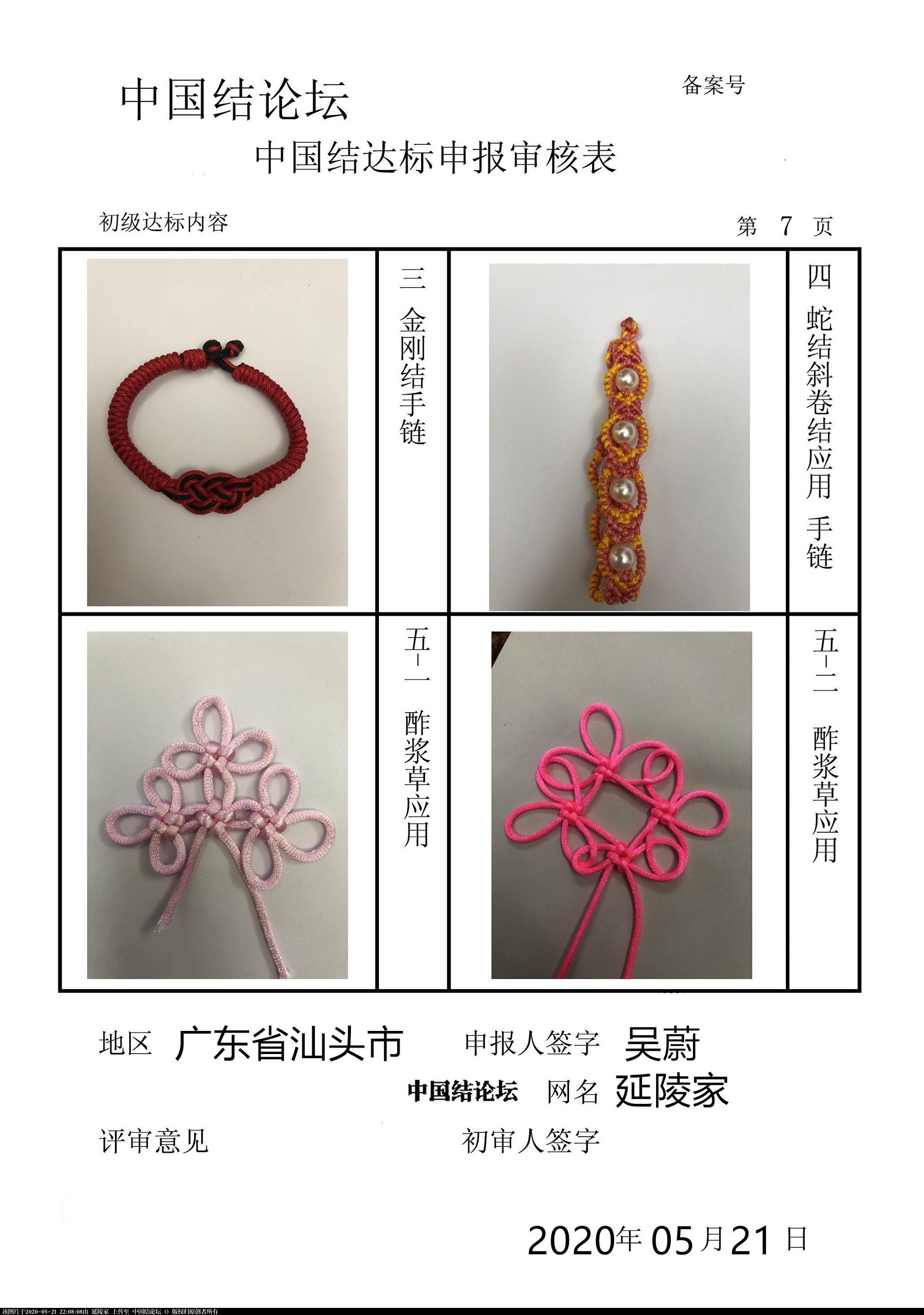中国结论坛   中国绳结艺术分级达标审核 220633v063us00fvatpufm