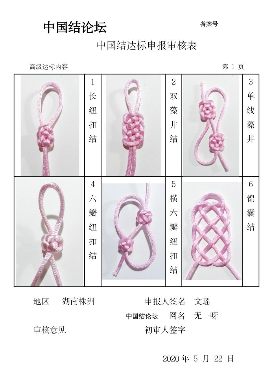 中国结论坛 无一呀-高级申请稿件  中国绳结艺术分级达标审核 104933ddtctk7tcdpkstz4