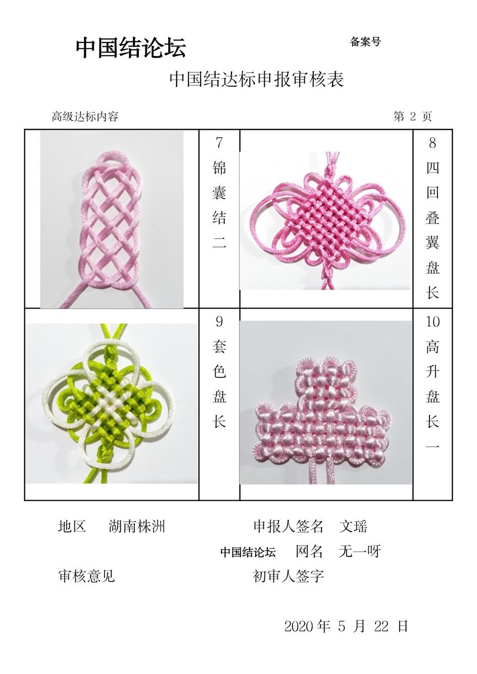 中国结论坛 无一呀-高级申请稿件  中国绳结艺术分级达标审核 104935qaccvohcnhh9vvjc