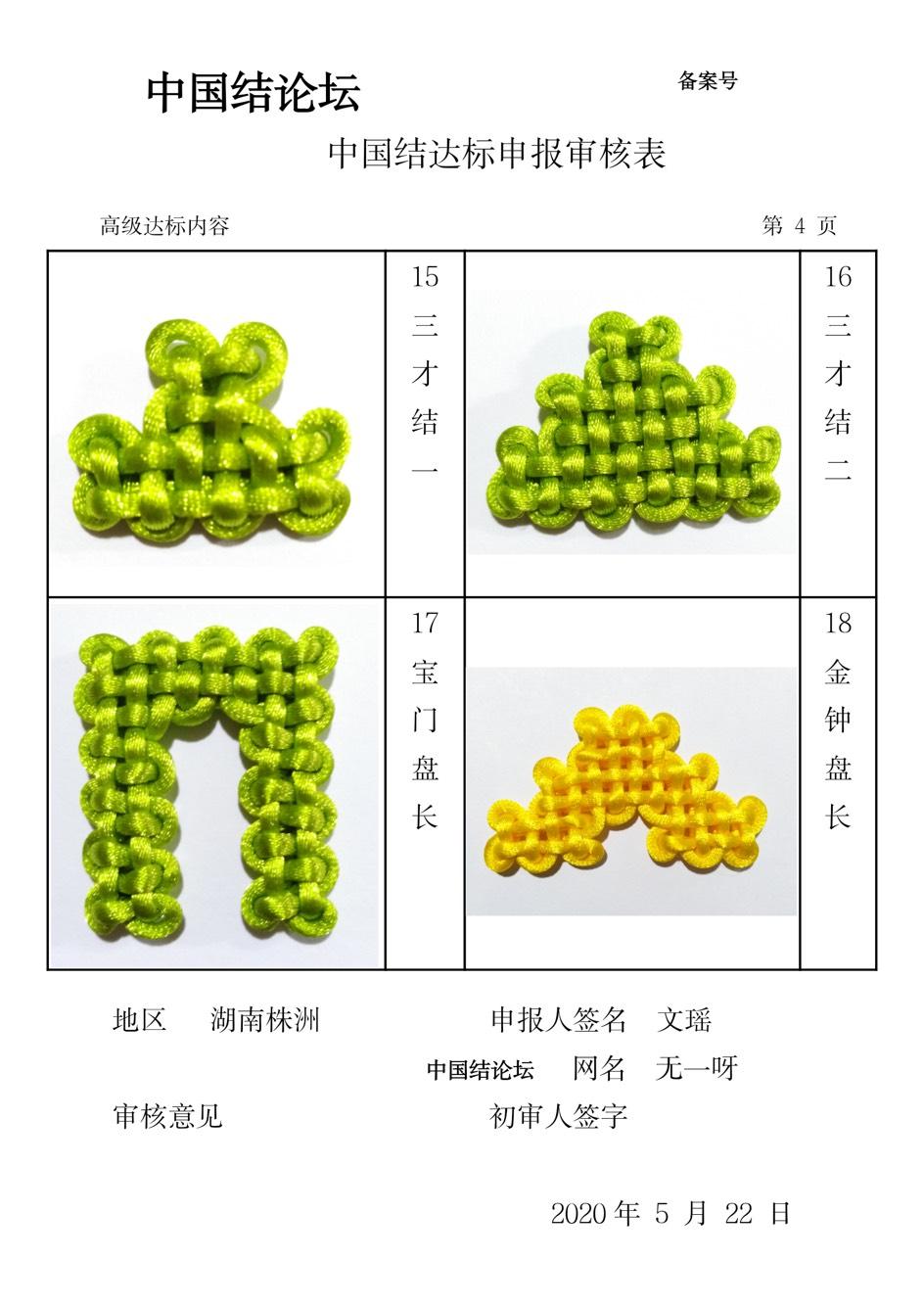 中国结论坛 无一呀-高级申请稿件  中国绳结艺术分级达标审核 104937bipvic3j3fcbc1oi