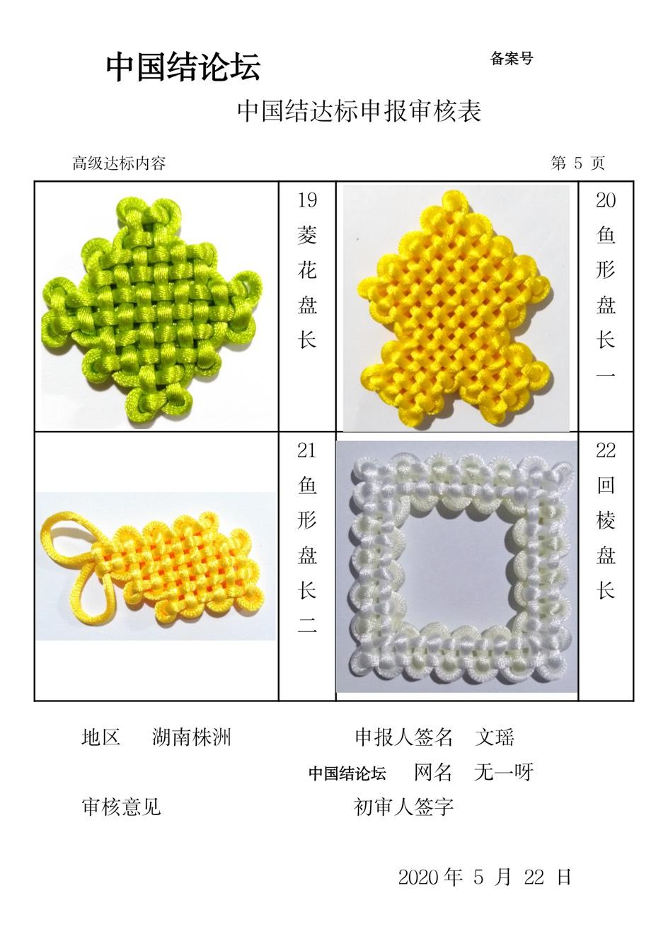 中国结论坛 无一呀-高级申请稿件  中国绳结艺术分级达标审核 104938rbh6he3s2n9st0oa