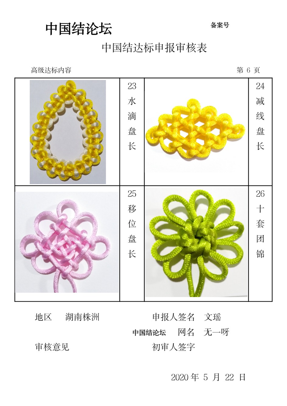 中国结论坛 无一呀-高级申请稿件  中国绳结艺术分级达标审核 104939nlp5yr3yfflvvio3
