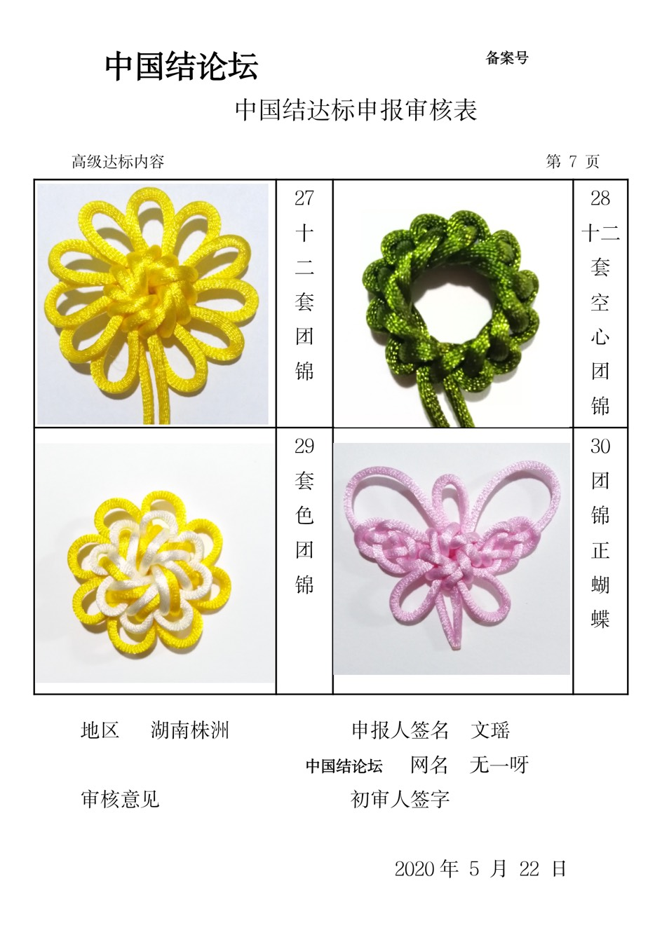 中国结论坛 无一呀-高级申请稿件  中国绳结艺术分级达标审核 104940o309hshcsh9h35c3