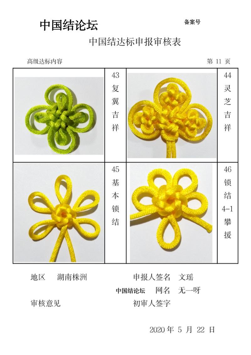 中国结论坛   中国绳结艺术分级达标审核 105032cxgt7atyrytahhlm