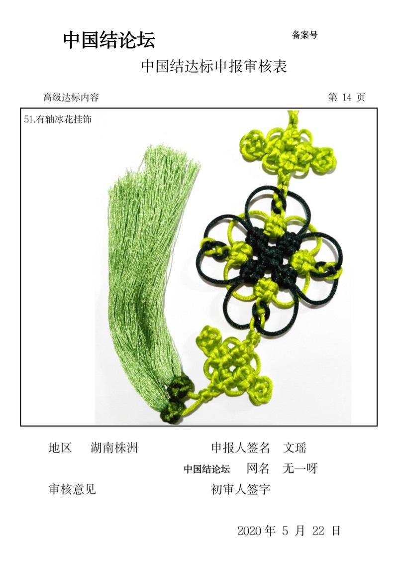 中国结论坛   中国绳结艺术分级达标审核 105033bv3cfvt9fqmctm2i