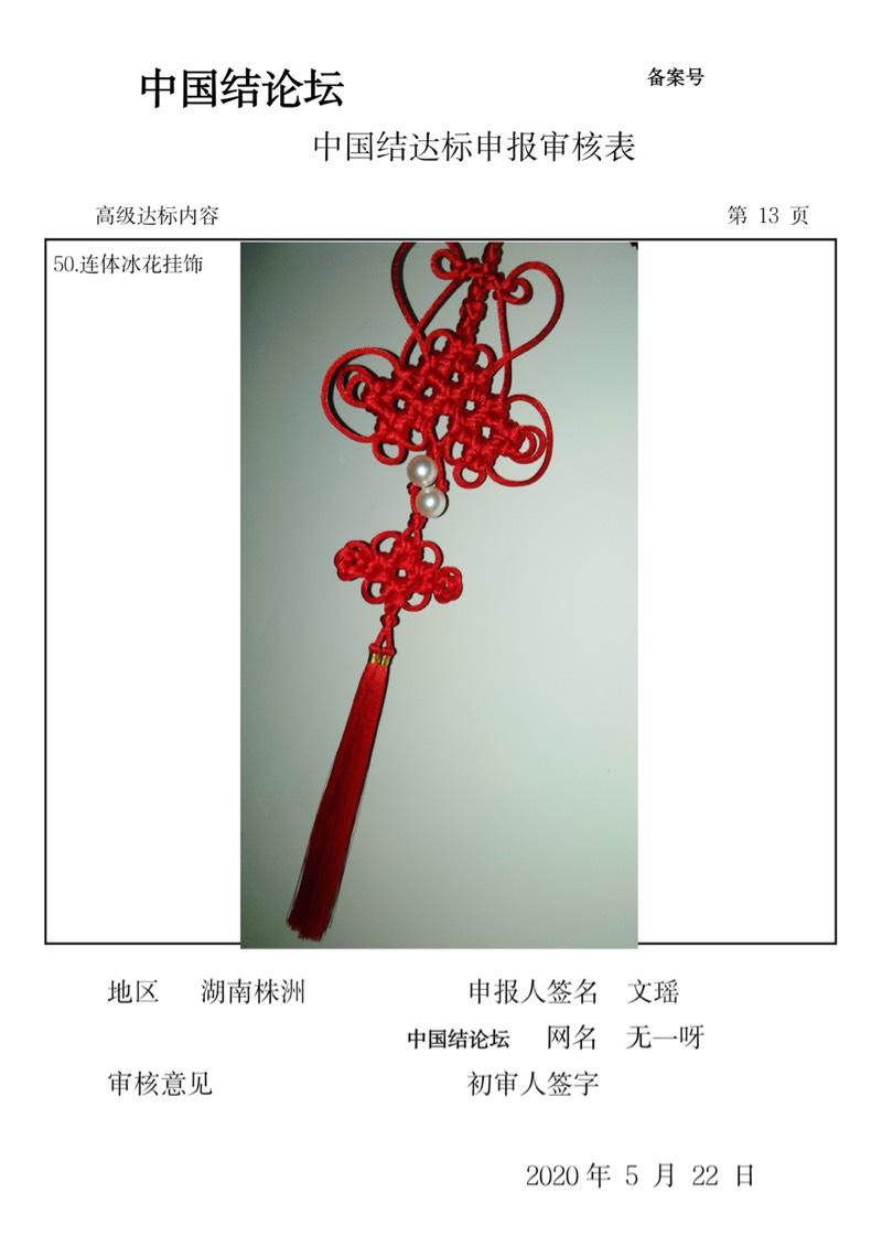 中国结论坛   中国绳结艺术分级达标审核 105033hh36eoeer1e6ztbu