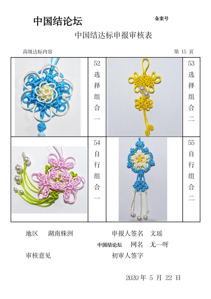 中国结论坛   中国绳结艺术分级达标审核 105033lhsn1xz1jfk7h0kf