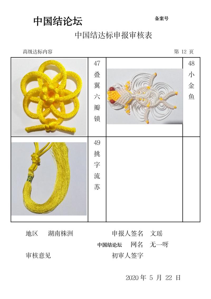 中国结论坛   中国绳结艺术分级达标审核 105033rtip29fk7ytwvv7w