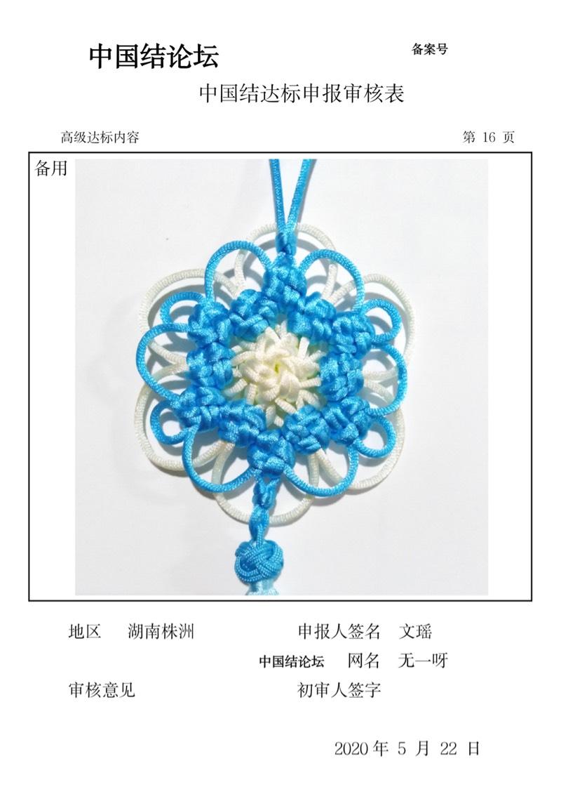 中国结论坛   中国绳结艺术分级达标审核 105244a3spvsa74n5x9sly