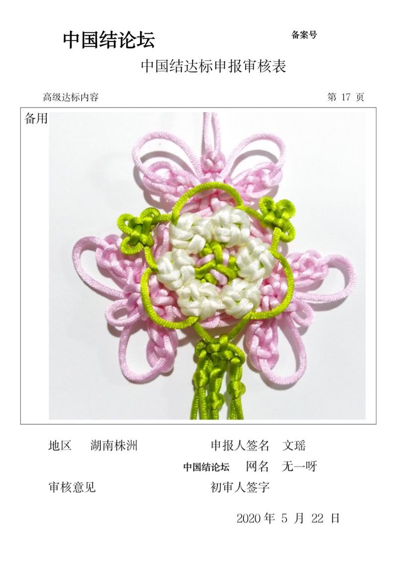 中国结论坛   中国绳结艺术分级达标审核 105245jfd0glg1sd2fdg22