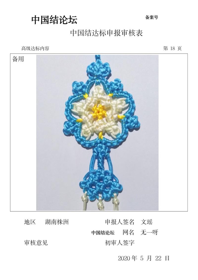 中国结论坛   中国绳结艺术分级达标审核 105245nq3hkhl853h565x2