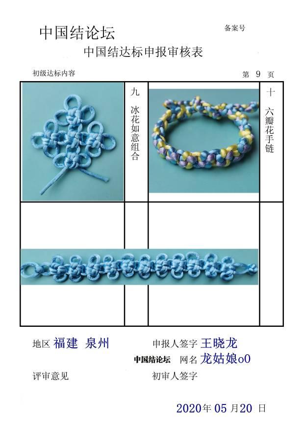 中国结论坛   中国绳结艺术分级达标审核 185339oat6ax1emz4ms6e2