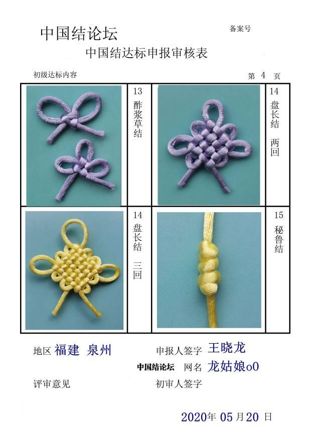中国结论坛   中国绳结艺术分级达标审核 185339x2whbmbocifgvowg