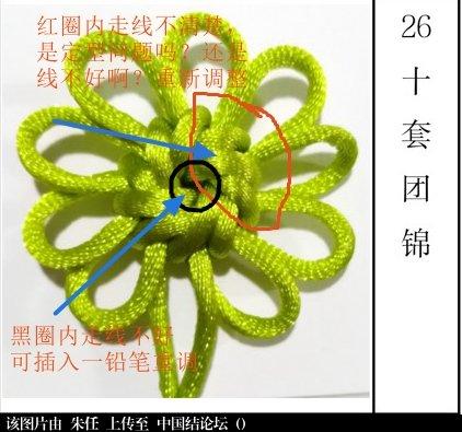 中国结论坛   中国绳结艺术分级达标审核 210418m2kak7kru99uar99