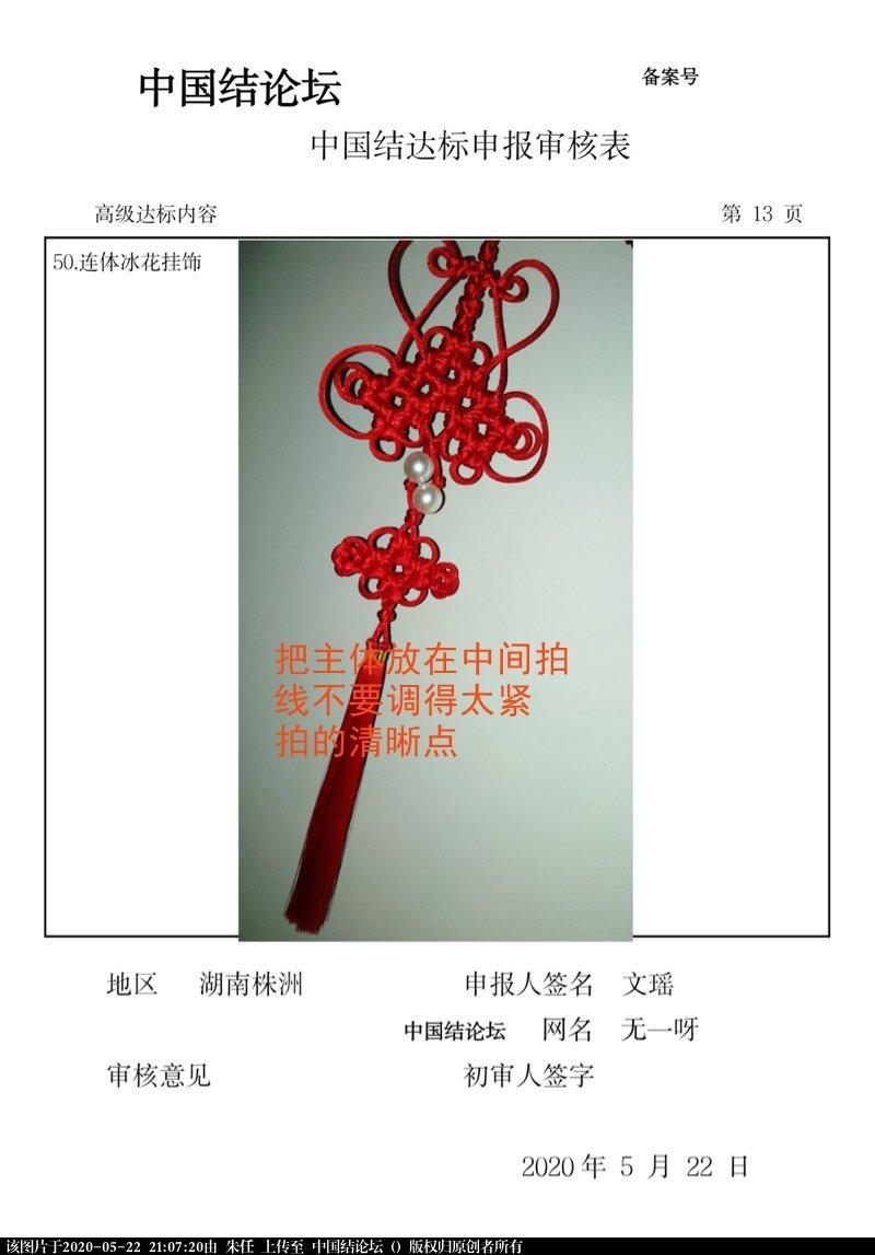 中国结论坛   中国绳结艺术分级达标审核 210506c8ms68kt0t8sk40t